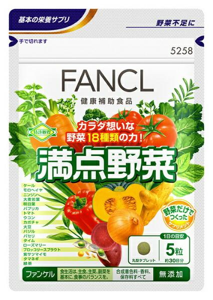 ファンケルFANCLFANCL(ファンケル)満点野菜徳用90日分(3袋セット)〔栄養補助食品〕【wtcool】