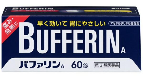【第(2)類医薬品】バファリンA(60錠)〔鎮痛剤〕【rb_pcp】LIONライオン