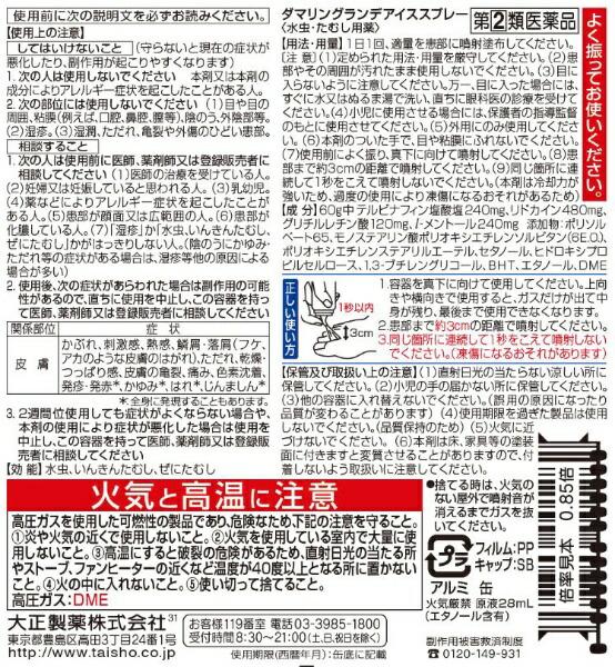 【第(2)類医薬品】ダマリングランデアイススプレー(60g)〔水虫薬〕★セルフメディケーション税制対象商品大正製薬Taisho