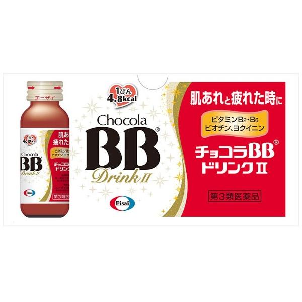 【第3類医薬品】チョコラBBドリンク2(50mL×10本)〔栄養ドリンク〕【rb_pcp】エーザイEisai