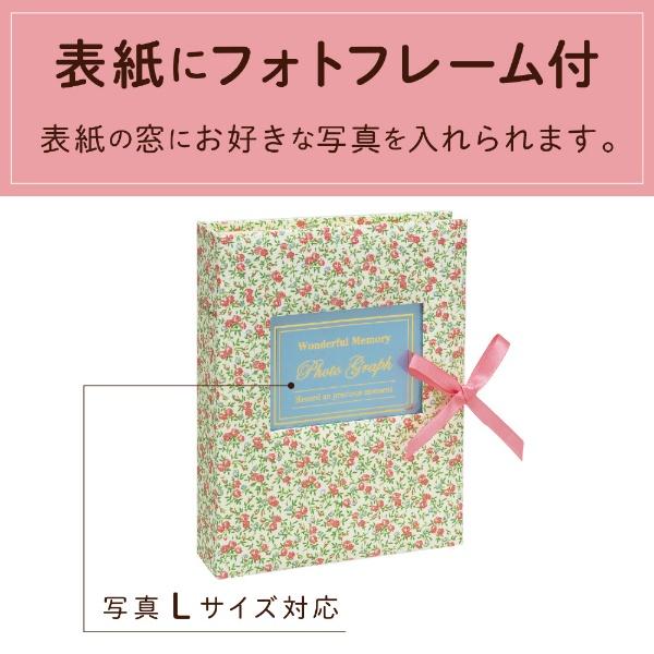 セキセイSEKISEIハーパーハウスフレームアルバム小花柄XP-3332[XP3332]