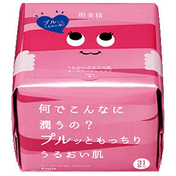 クラシエKracie肌美精デイリーモイスチュアマスク(うるおい)(31枚)〔パック〕
