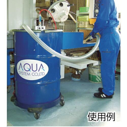 アクアシステムAQUASYSTEMアクアシステムエア式掃除機APPQO−HP2(オープンドラム缶用)APPQO-HP2