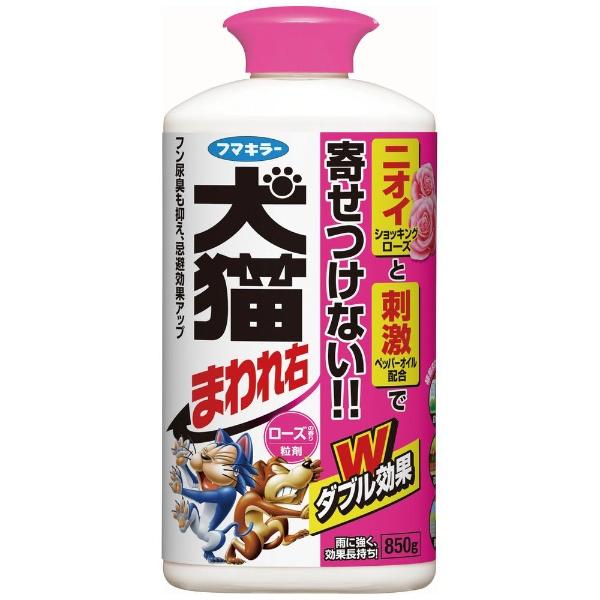 フマキラーFUMAKILLAフマキラー犬猫まわれ右粒剤850gローズの香り439298