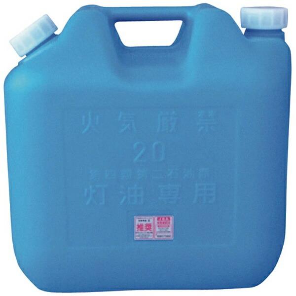 コダマ樹脂工業KODAMAPLASTICSコダマ灯油缶KT018青KT-018-BLUE