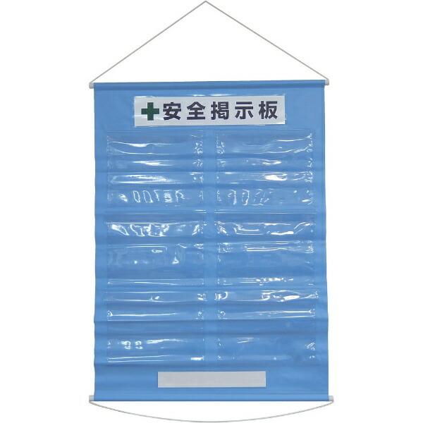 日本緑十字JAPANGREENCROSS緑十字工事管理用垂れ幕(フリー掲示板)A4用×6水色1075×760mm130023《※画像はイメージです。実際の商品とは異なります》