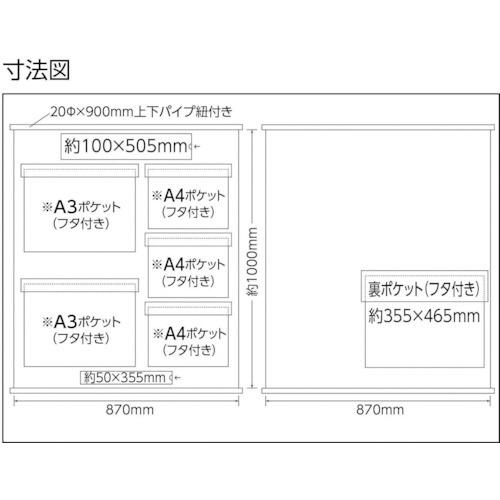 日本緑十字JAPANGREENCROSS緑十字工事管理用幕(フリー掲示板)A3×2・A4×3橙色1075×870130031《※画像はイメージです。実際の商品とは異なります》