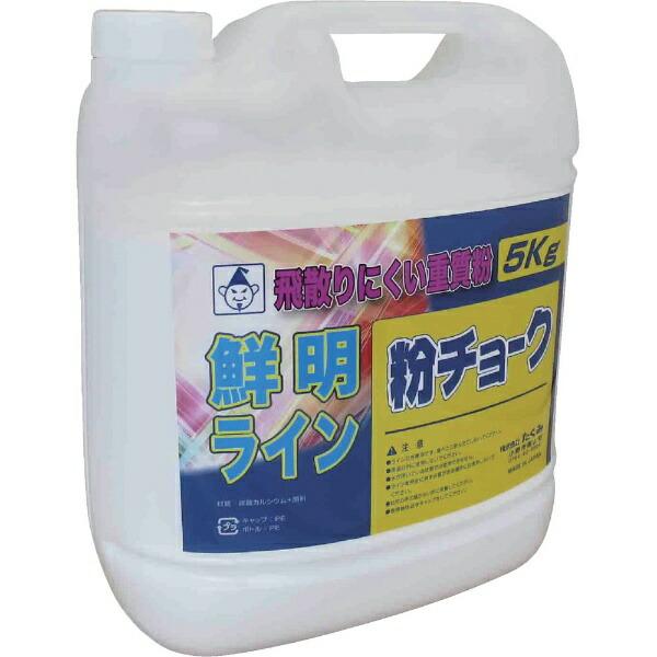 たくみTAKUMIたくみ粉チョーク5kg白2231