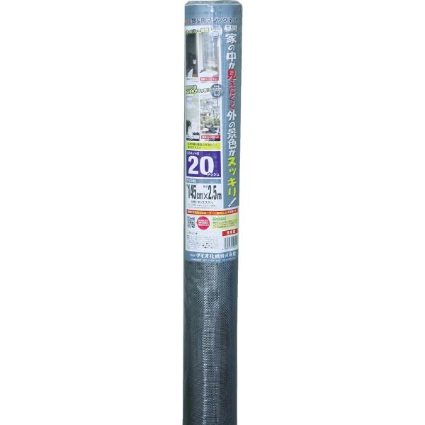 ダイオ化成DioChemicalsDio銀黒マジックネット20メッシュ145cm×2.5m銀/黒120241