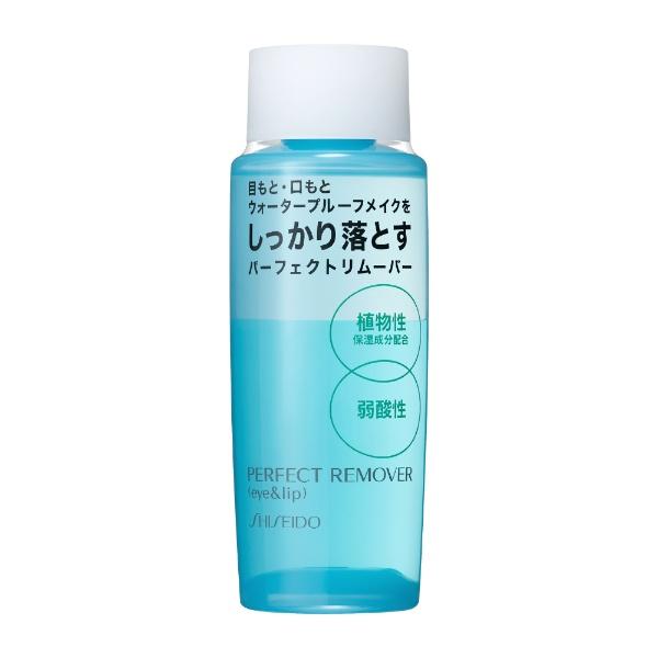 資生堂shiseidoパーフェクトリムーバー(アイ&リップ)(120mL)【rb_pcp】