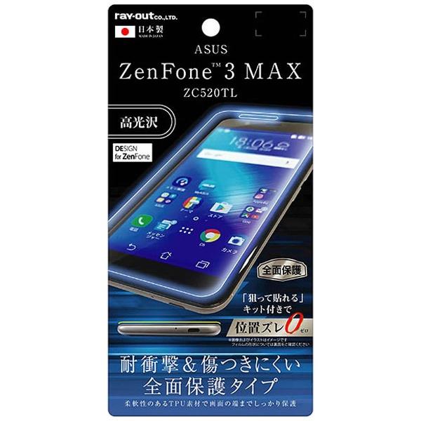 レイアウトrayoutZenFone3Max(ZC520TL)用液晶保護フィルムTPU光沢フルカバー耐衝撃RT-RAZ3MFT/WZD