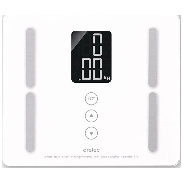 ドリテックdretec【ビックカメラグループオリジナル】体重体組成計ホワイトBS-910-WTKD[BS910WTKD]【point_rb】