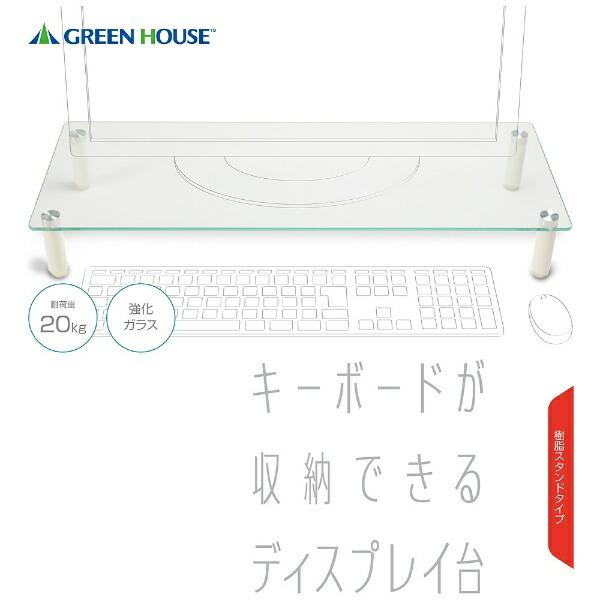 グリーンハウスGREENHOUSE強化ガラスディスプレイ台GH-DKBB-CL[GHDKBBCL]