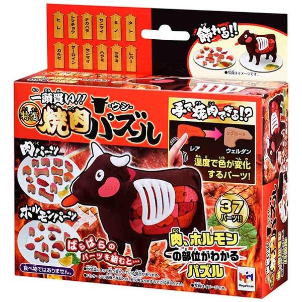 メガハウスMegaHouse一頭買い!特選焼肉パズル-ウシ-