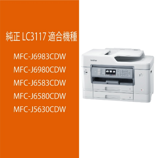 ブラザーbrotherLC3117BK【ブラザー純正】インクカートリッジブラックLC3117BK対応型番:MFC-J6983CDW、MFC-J6583CDW、MFC-J5630CDW他ブラック[LC3117BK]【wtcomo】