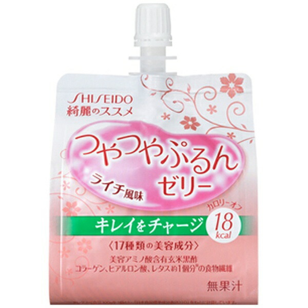 資生堂shiseido綺麗のススメつやつやぷるんゼリー(ライチ風味)150g【wtcool】
