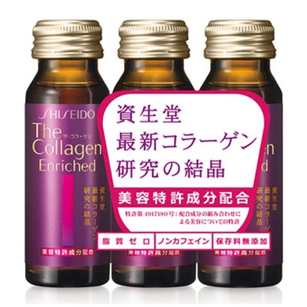 資生堂shiseidoTheCollagen(ザ・コラーゲン)エンリッチドドリンクV50ml×3本
