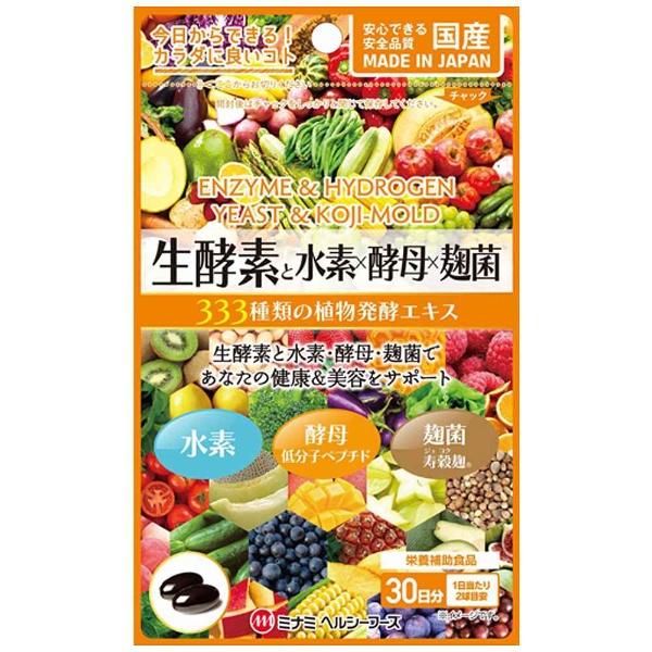 ミナミヘルシーフーズminami生酵素と水素×酵母×麹菌60球【wtcool】