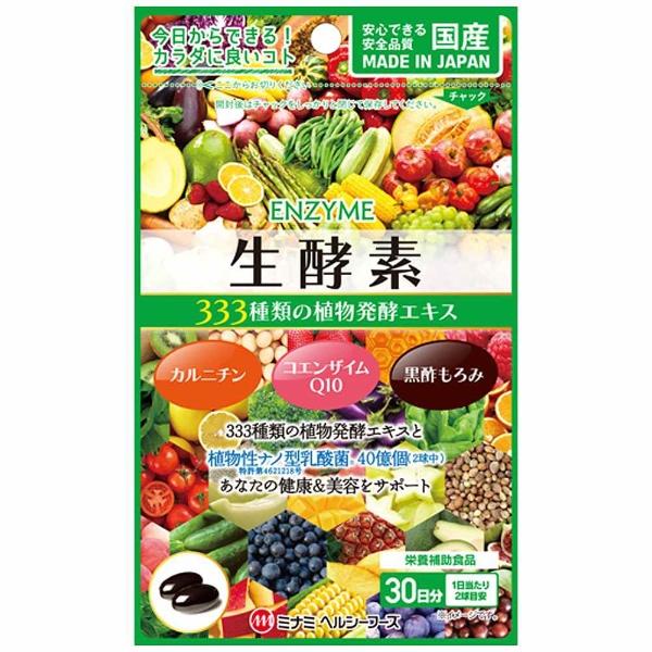 ミナミヘルシーフーズminami生酵素33360球【wtcool】