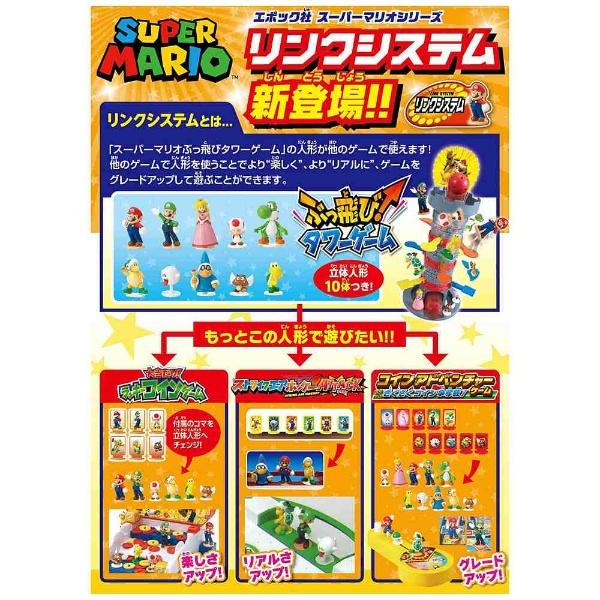 エポック社EPOCHスーパーマリオぶっ飛びタワーゲーム[人気ゲーム1202]