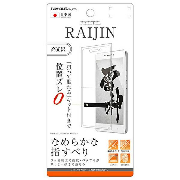 レイアウトrayoutRAIJIN用液晶保護フィルム指紋防止高光沢RT-FRAJF/C1