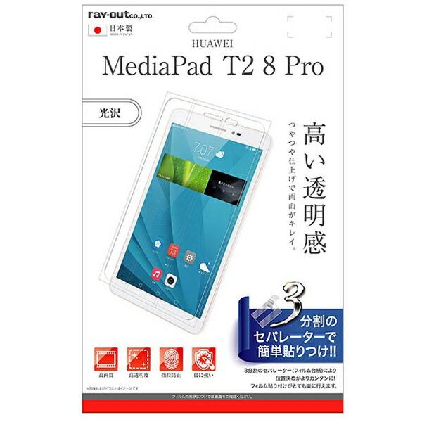 レイアウトrayoutMediaPadT28Pro用液晶保護フィルム指紋防止光沢RT-MPT28F/A1