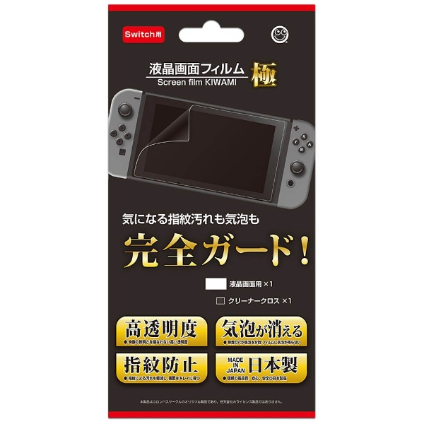 コロンバスサークルColumbusCircle(Switch用)液晶画面フィルム極【Switch】