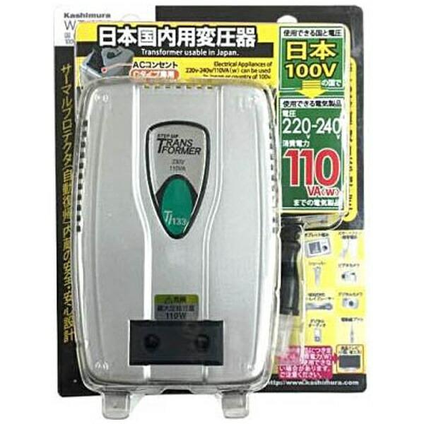 樫村KASHIMURA国内用変圧器100V/220-240V/110VAWT-92J