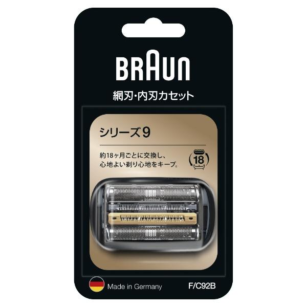 ブラウンBRAUNブラウンシェーバーシリーズ9用交換替刃F/C92B[FC92B]