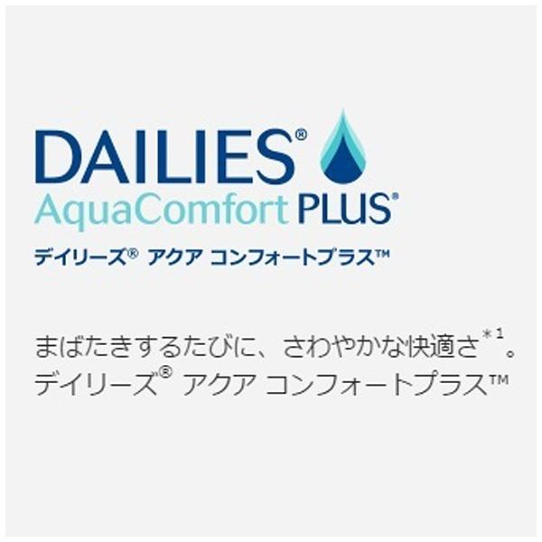 日本アルコンAlconデイリーズアクアコンフォートプラスバリューパック90枚入[1日使い捨て/コンタクトレンズ/デイリーズアクアコンフォートプラス]【分納の場合有り】