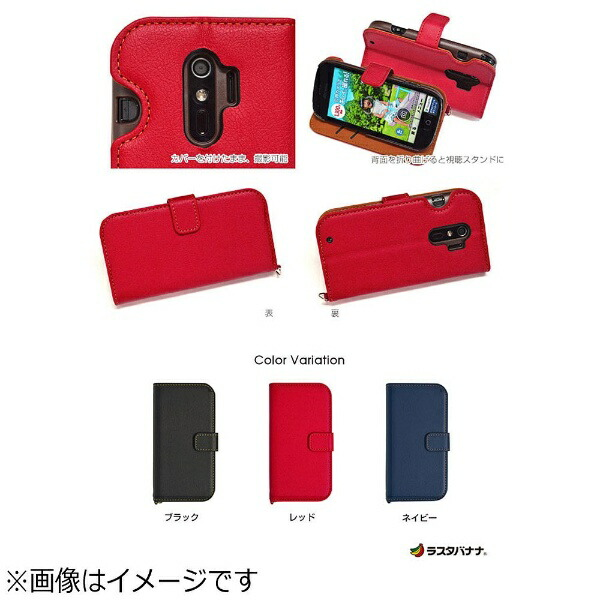 ラスタバナナRastaBananaらくらくスマートフォン4F-04J用手帳型ケースSNAP衝撃吸収レッド2971F04J