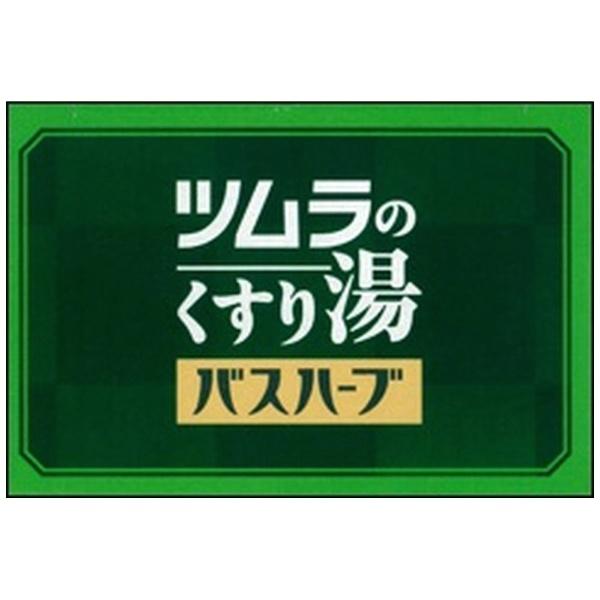 ツムラtsumuraツムラのくすり湯バスハーブ(210ml)[入浴剤]