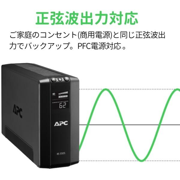 シュナイダーエレクトリックSchneiderElectricUPS無停電電源装置APCRS550VASinewaveBatteryBackup100VBR550S-JP[BR550SJP]