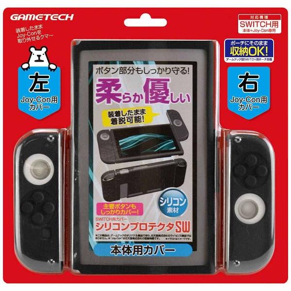 ゲームテックGAMETECHニンテンドースイッチ用本体保護シリコンカバー『シリコンプロテクタSW(ブラック)』-SWITCH-SWF1948[Switch]