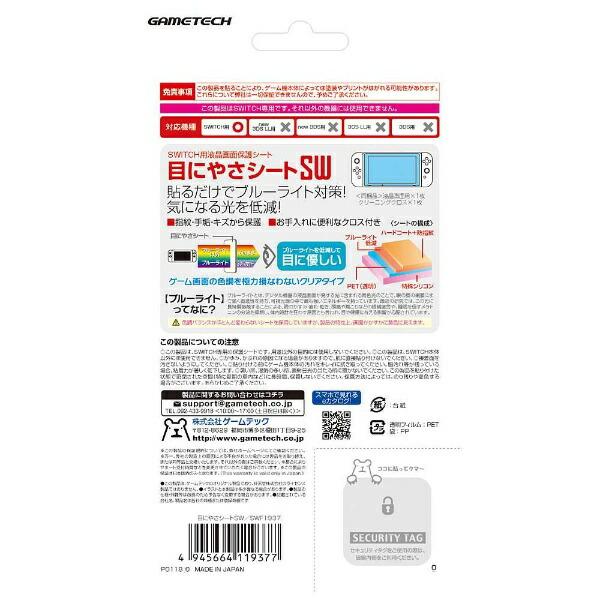 ゲームテックGAMETECHニンテンドースイッチ用液晶画面保護シート『目にやさシートSW』-SWITCH-SWF1937[Switch]