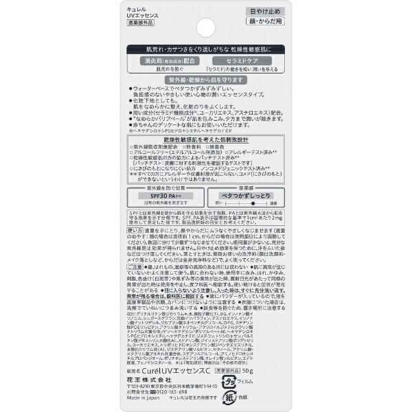 花王KaoCurel(キュレル)UVカットUVエッセンス◆SPF30/PA++50g【日やけ止め(顔・からだ用)】【rb_pcp】