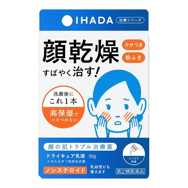【第2類医薬品】IHADA(イハダ)ドライキュア乳液(50g)★セルフメディケーション税制対象商品【wtmedi】資生堂薬品SHISEIDO