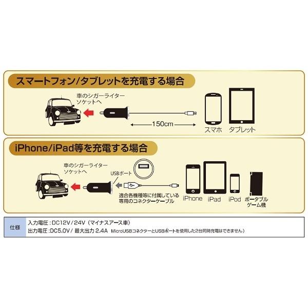 エアージェイair-J[microUSB/USB給電]車載用充電器+USBポート2.4A(1.5m/1ポート・ホワイト)DKJ-24SPWH[1.5m]