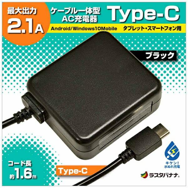 ラスタバナナRastaBanana[Type-C]ケーブル一体型AC充電器2.1A(1.6m)ブラックRBAC102[1ポート]