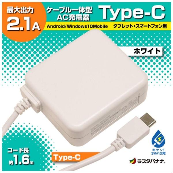 ラスタバナナRastaBanana[Type-C]ケーブル一体型AC充電器2.1A(1.6m)ホワイトRBAC103[1ポート]