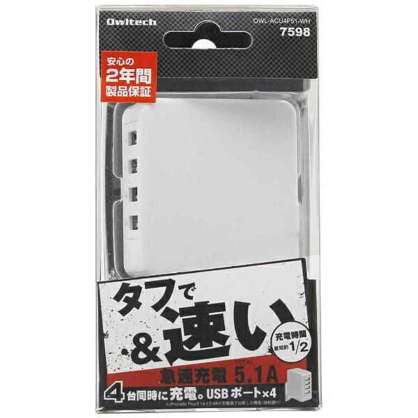 OWLTECHオウルテックスマホ用USB充電コンセントアダプタ5.1A(4ポート:2.4A×2/1A×2)OWL-ACU4F51-WHホワイト