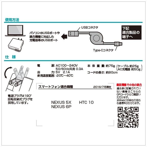 ラスタバナナRastaBanana[Type-C]AC-Type-C充電器2.1A+Type-Cケーブルリール〜0.8m(1ポート・ブラック)RBAC100