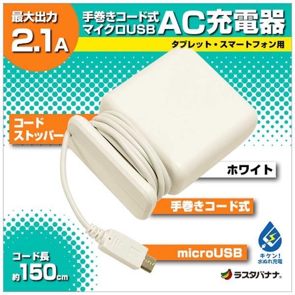 ラスタバナナRastaBanana[microUSB]ケーブル一体型AC充電器2.1A(手巻き1.5m)ホワイトRBAC095[1ポート]