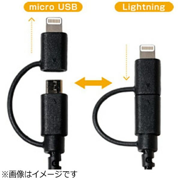ミヨシMIYOSHI[microUSB+ライトニング]USBケーブル充電・転送2.4A(0.5m・ブラック)MFi認証SLC-MT05BK[0.5m][SLCMT05BK]