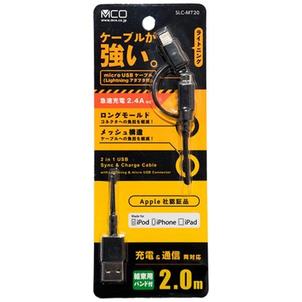 ミヨシMIYOSHI[microUSB+ライトニング]USBケーブル充電・転送2.4A(2m・ブラック)MFi認証SLC-MT20BK[2.0m][SLCMT20BK]