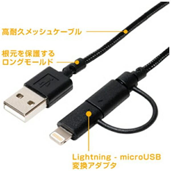 ミヨシMIYOSHI[microUSB+ライトニング]USBケーブル充電・転送2.4A(1m・グレー)MFi認証SLC-MT10GY[1.0m][SLCMT10GY]