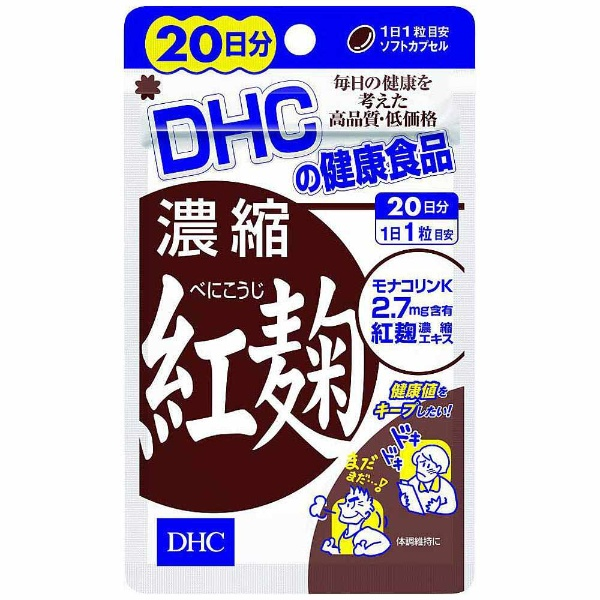 DHCディーエイチシーDHC(ディーエイチシー)濃縮紅麹20日分(20粒)〔栄養補助食品〕【wtcool】