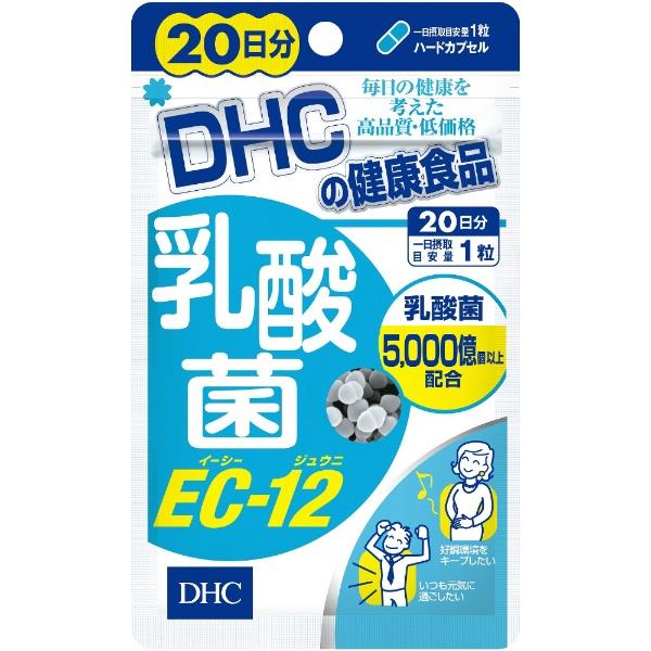 DHCディーエイチシーDHC(ディーエイチシー)乳酸菌EC-1220日分(20粒)〔栄養補助食品〕【wtcool】