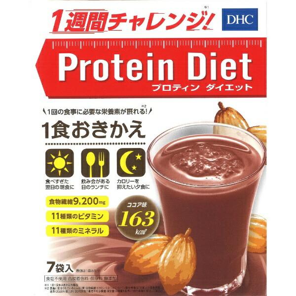 DHCディーエイチシーDHC(ディーエイチシー)プロティンDココア味(7袋)〔美容・ダイエット〕