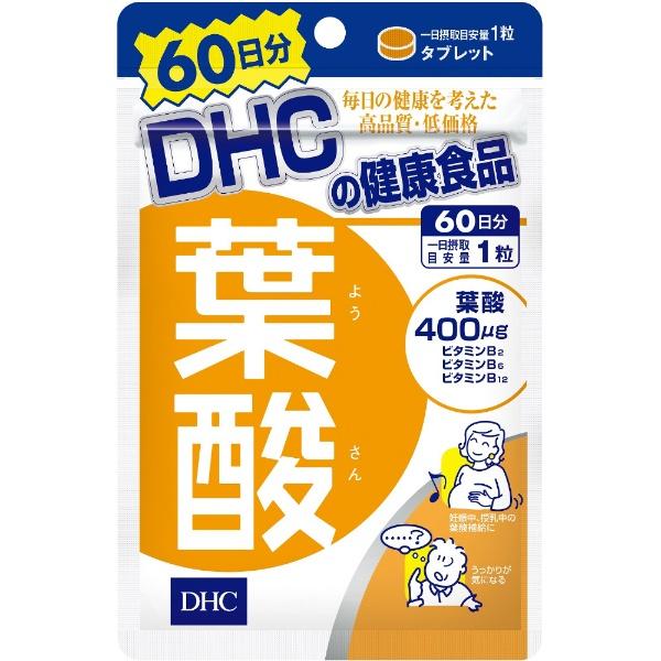 DHCディーエイチシーDHC(ディーエイチシー)葉酸60日分(60粒)〔栄養補助食品〕【wtcool】